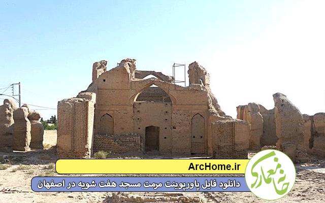 مرمت مسجد هفت شویه در اصفهان