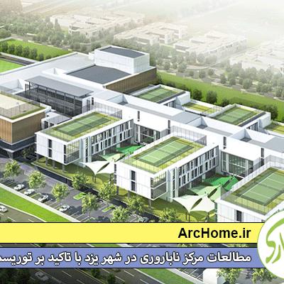 دانلود فایل ورد قابل ویرایش مطالعات مرکز ناباروری در شهر یزد با تاکید بر توریسم درمانی