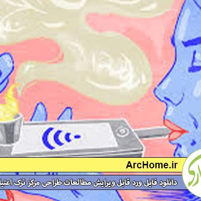 دانلود فایل ورد قابل ویرایش مطالعات طراحی مرکز ترک اعتیاد اینترنتی