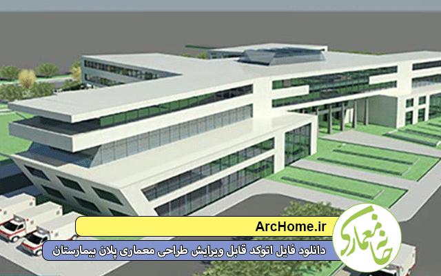 دانلود فایل اتوکد قابل ویرایش طراحی معماری پلان بیمارستان