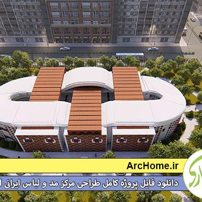 دانلود فایل پروژه کامل طراحی مرکز مد و لباس ایرانی اسلامی