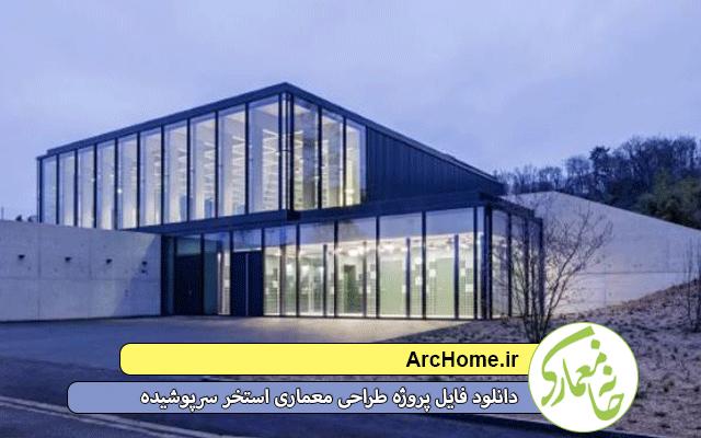 دانلود فایل پروژه طراحی معماری استخر سرپوشیده
