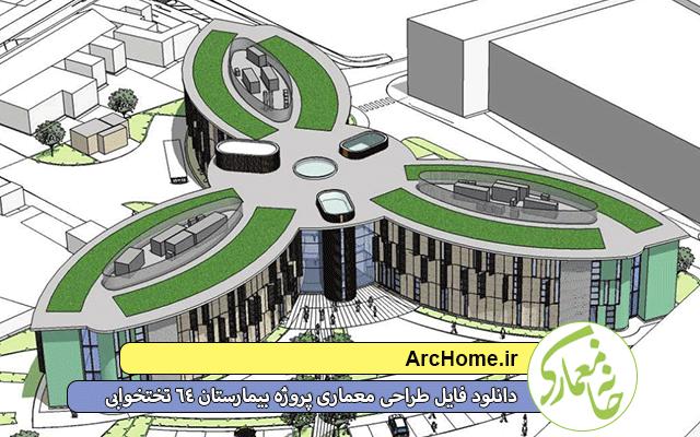 دانلود فایل طراحی معماری پروژه بیمارستان ۶۴ تختخوابی