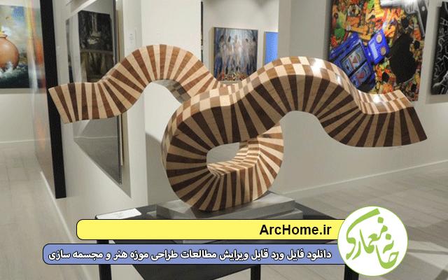 دانلود فایل ورد قابل ویرایش مطالعات طراحی موزه هنر و مجسمه سازی