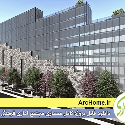 پروژه کامل معماری مجتمع اداری فرهنگی