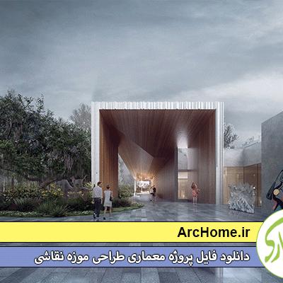 دانلود فایل پروژه معماری طراحی موزه نقاشی