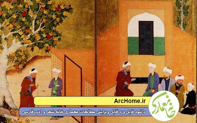 دانلود فایل ورد قابل ویرایش مطالعات معماری خانه شعر و ادب فارسی