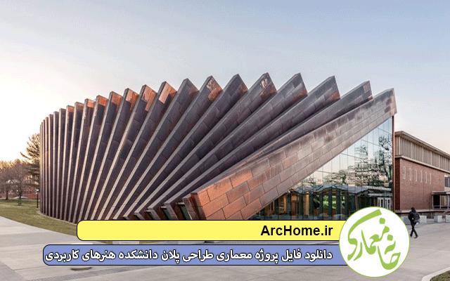 دانلود فایل پروژه معماری طراحی پلان دانشکده هنرهای کاربردی