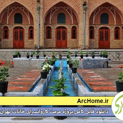 دانلود فایل کامل پروژه مرمت کاروانسرای خانات تهران