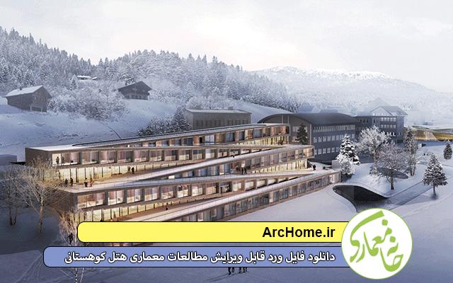 دانلود فایل word قابل ویرایش مطالعات معماری هتل کوهستانی