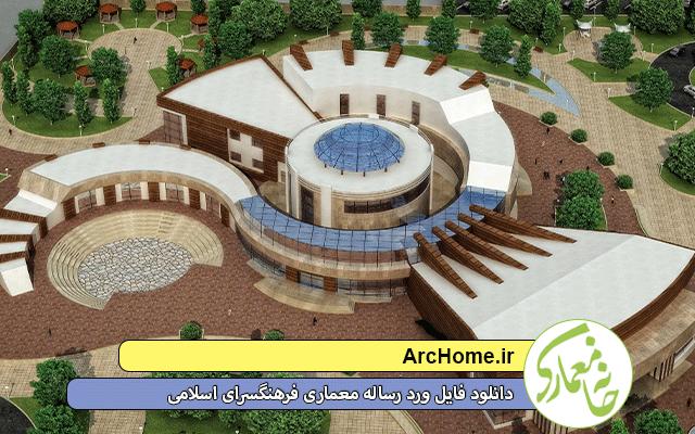دانلود فایل ورد رساله معماری فرهنگسرای اسلامی