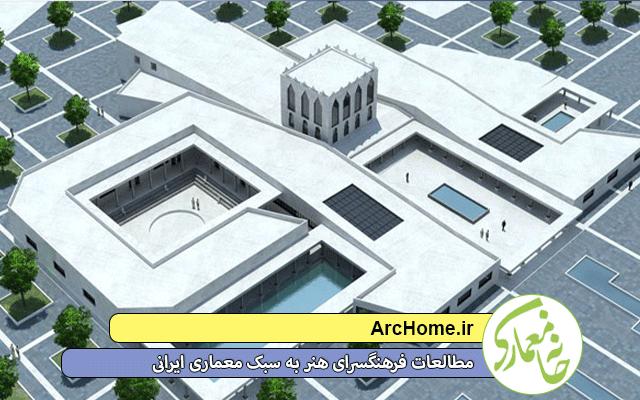 مطالعات فرهنگسرای هنر به سبک معماری ایرانی