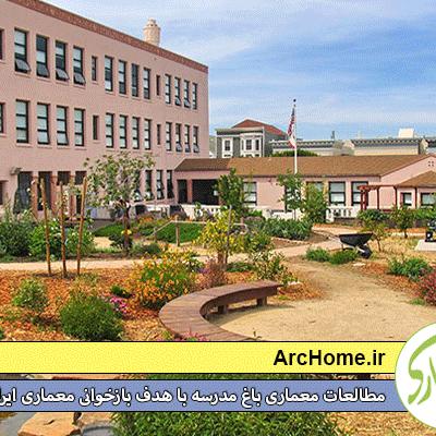 مطالعات معماری باغ مدرسه با هدف بازخوانی معماری ایرانی سنتی
