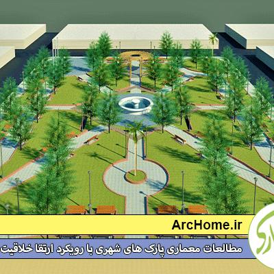 مطالعات معماری پارک های شهری