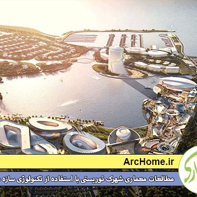 مطالعات معماری شهرک توریستی با استفاده از تکنولوژی سازه های سبک