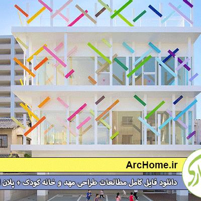 دانلود فایل کامل مطالعات طراحی مهد و خانه کودک + پلان اتوکدی