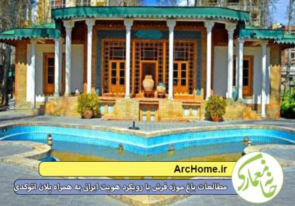 دانلود فایل مطالعات باغ موزه فرش با رویکرد هویت ایرانی به همراه پلان اتوکدی