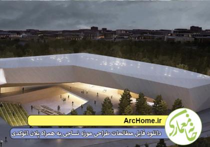 دانلود فایل مطالعات طراحی موزه نساجی به همراه پلان اتوکدی