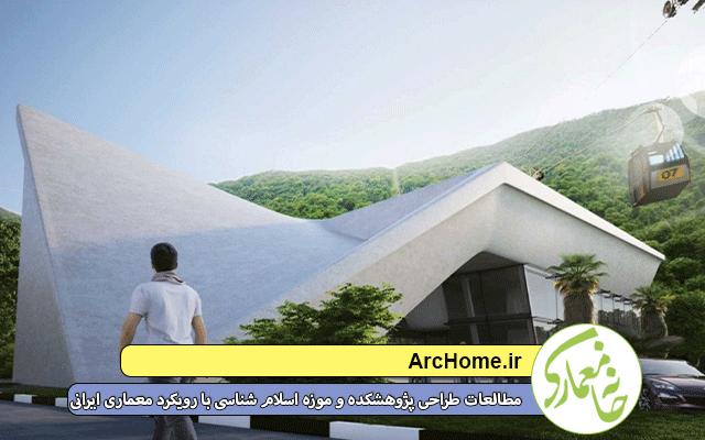 دانلود مطالعات طراحی پژوهشکده و موزه اسلام شناسی با رویکرد معماری ایرانی