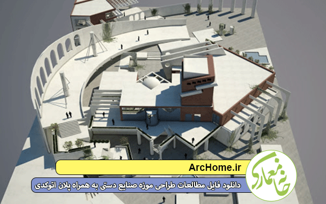 دانلود فایل مطالعات طراحی موزه صنایع دستی به همراه پلان اتوکدی