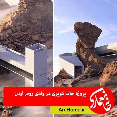 پروژه خانه کویری در وادی روم اردن توسط معمار امی کاندالگاونکار