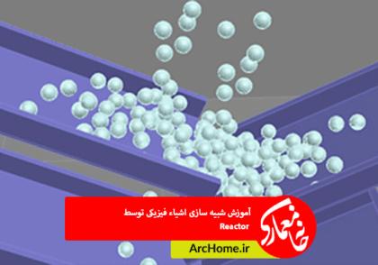 آموزش شبیه سازی اشیاء فیزیکی توسط Tutorial Reactor