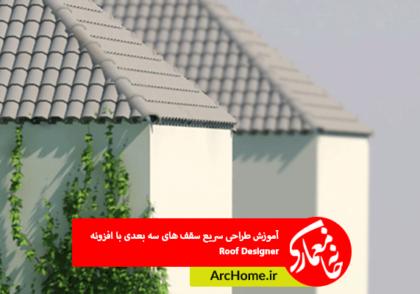 آموزش طراحی سریع سقف های سه بعدی با افزونه Roof Designer