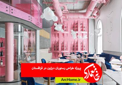 پروژه رستوران Dijon با طراحی گروه معماری Lenz