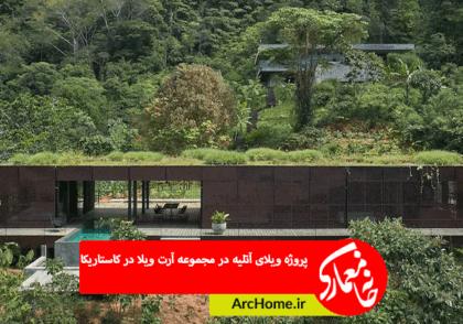 پروژه ویلا Atelier در در کاستاریکا توسط گروه معماری Formafatal