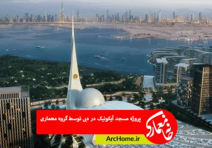 پروژه مسجد آیکونیک در دبی توسط گروه معماری