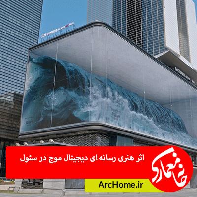اثر هنری رسانه ای دیجیتال موج در سئول توسط گروه معماری d'strict