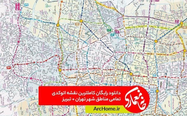 کاملترین نقشه اتوکدی تمامی مناطق شهر تهران + تبریز