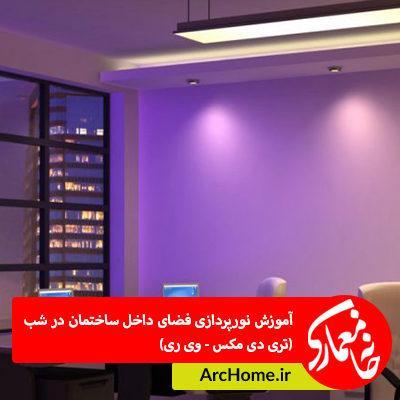 آموزش نورپردازی فضای داخل ساختمان در شب (تری دی مکس – Vray)