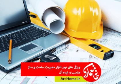 با ویژگی های نرم افزار مدیریت ساخت و ساز مناسب و ایده آل آشنا شوید