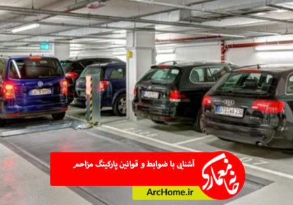 آشنایی با ضوابط و قوانین پارکینگ مزاحم