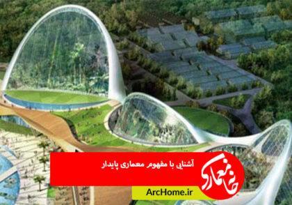 آشنایی با مفهوم معماری پایدار