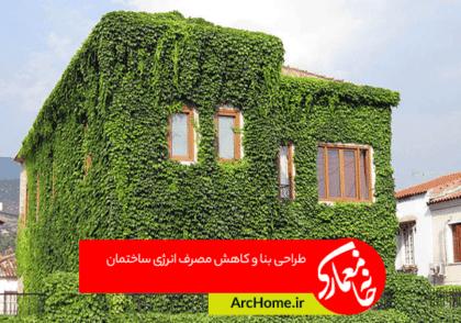 طراحی بنا و کاهش مصرف انرژی ساختمان