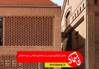 نقش آجرکاری تزیینی در معماری طراحی دوره معاصر