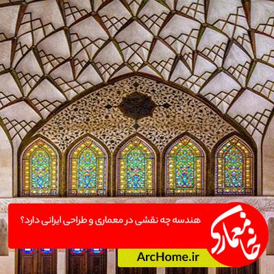 هندسه چه نقشی در معماری و طراحی ایرانی دارد؟