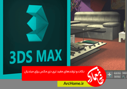 نکات و ترفندهای مفید ۳DMax برای مبتدیان