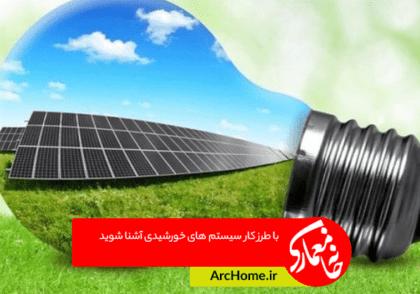 با طرز کار سیستم های خورشیدی آشنا شوید