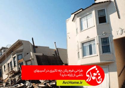 تاثیر فرم پلان در آسیبهای زلزله