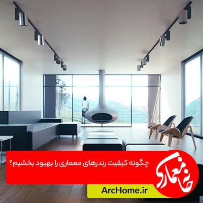 چگونه کیفیت رندرهای معماری را بهبود بخشیم؟