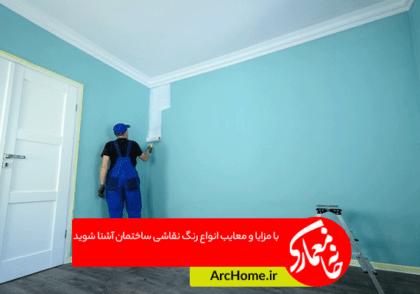 با مزایا و معایب انواع رنگ نقاشی ساختمان آشنا شوید