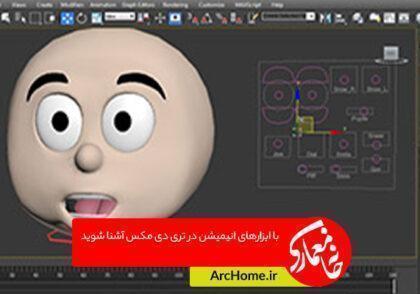 با ابزارهای انیمیشن در ۳dsmax آشنا شوید