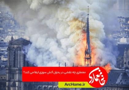 معماری چه نقشی در بحران آتش سوزی ایفا می کند؟