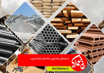 با مصالح نماسازی ساختمان آشنا شوید