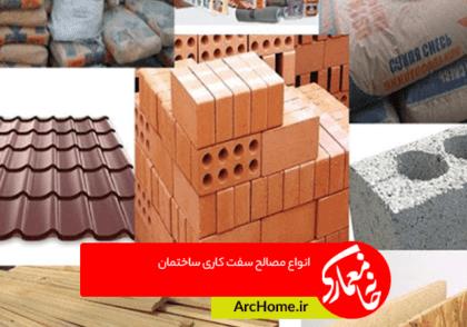 انواع مصالح سفت کاری ساختمان