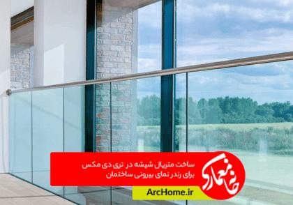 ساخت متریال شیشه در ۳dmax برای رندر نمای بیرونی ساختمان