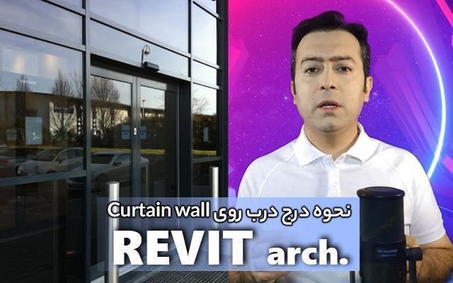 نحوه درج Door روی Curtain wall